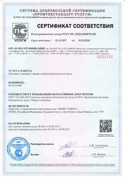 Стандарт системы росжилкоммунсертификация сертификация услуг по с сертификация архитектора в украине